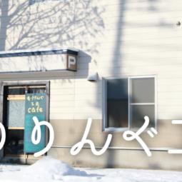 北海道むかわ町穂別のハンドメイド すりりんぐ工房 cafe 外観
